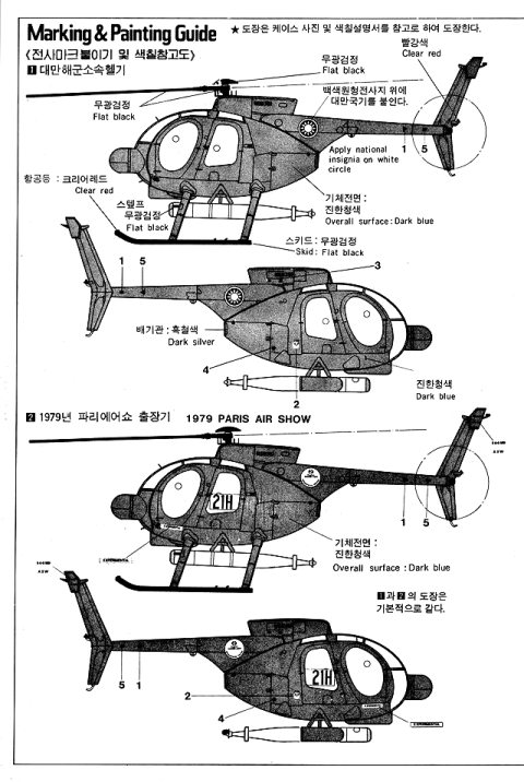 Academy - 500MD ASW Helicopter