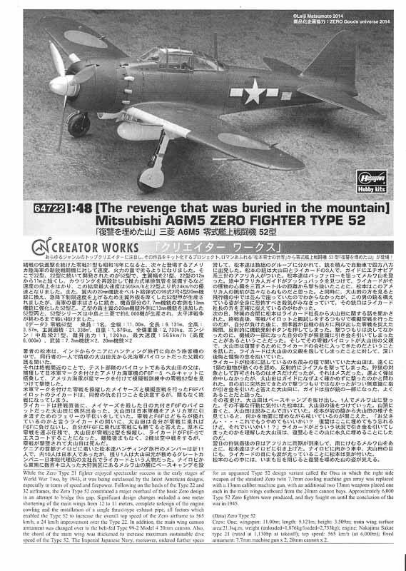 Mitsubishi A6M5 Type 52 Zero Fighter