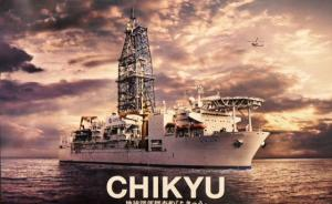 "Deep Sea Drilling Vessel ""Chikyu"""