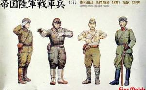 Imperial Japanese Army Tank Crew