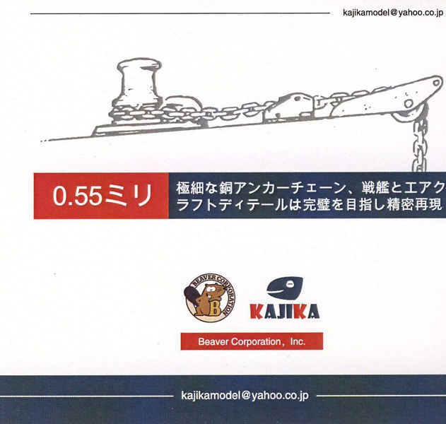 Kajika - Ship Models Generic Anchor Chain