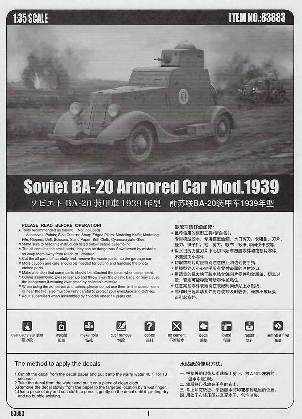 Soviet BA-20 Armored Car Mod.1939