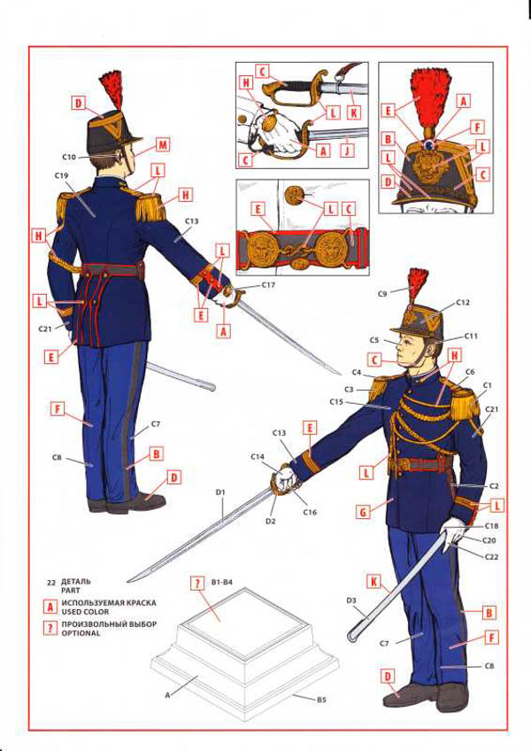 ICM - French Republican Guard Officer