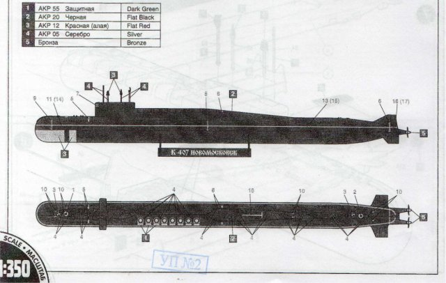 Alanger - Russian Nuclear Powered Submarine K-407, NATO Delta IV class