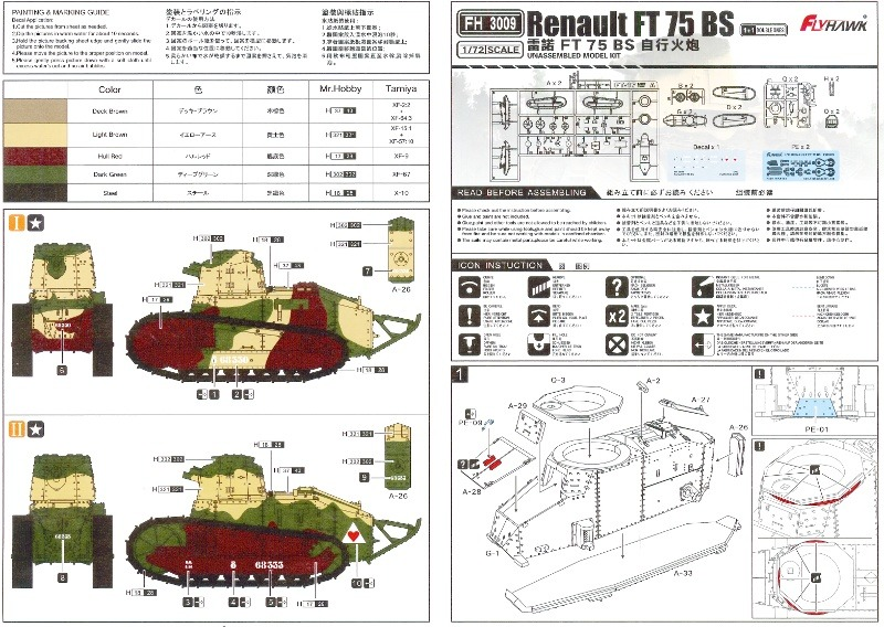 Renault FT 75BS